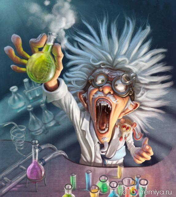 картинки сумасшедший профессор